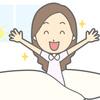 休日の朝寝坊は1~2時間以内!生活リズムを維持しよう!