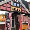 【焼肉】帯広市「はま屋」八千代ラムが美味しい