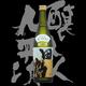 醸し人九平次、純米大吟醸、協田は、岡山の奇跡と言われる桜井日奈子さん