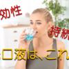 口臭予防に本当に効果のある洗口液でのマウスケア