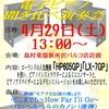 【電子ピアノ】電子ピアノ聞き比べ演奏会開催いたしました!