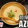【松阪市】愛宕町にある麵屋AZITO!濃厚な明太子クリームうどんが絶品!