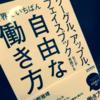 【書評/読書感想 】世界でいちばん自由な働き方ー天野雅晴