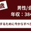 【23歳 / 会社員】年収:384万円 FIREするために今からするべきことは?