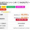 i2iポイントでDAZN(ダゾーン)が最大6000円相当稼げる!じぶん銀行とのタッグイベントは10月21日まで!