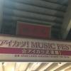 【ライブ】アイカツ武道館へ行った、そして、泣いた。