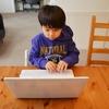 小・中学生対象の学習塾のオンライン化は難しい!!子どもはオンライン疲れの心配も