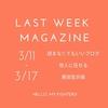 Last Week Mag【3/11-3/17】もっと読まなくてもいいブログ、他人に任せる、黒田官兵衛