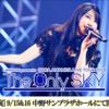 雨宮天さん The Only SKY福岡公演いってきました!