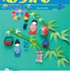 月刊おりがみ No.515 2018年7月号 特集:7月の空と海
