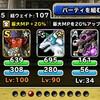 level.519【青い霧】第113回闘技場ランキングバトル最終日