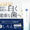【ホワイトニング効果は嘘!?】しろえ 薬用歯磨き粉の口コミ・評判