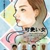 【演劇】とよた演劇ファクトリー第一期生修了公演「可愛い女」(2/3)