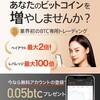 「期間限定」ビットコインプレゼントキャンペーン!