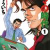 本そういち先生の麻雀漫画、『カキヌマの時代』(全2巻)を公開しました
