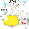 恋のツキ(漫画)【第二話】 夏祭り ネタバレ感想