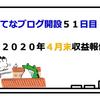 【開設51日】ブログ収益経過報告【2020/4】