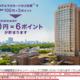 SPGアメックス、期間限定キャンペーンのホテル宿泊「100円で6ポイント」を、2019年1月から付帯特典に