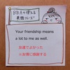 【BBAの使える英語】Your friendship means a lot to me as well.~君と友達でよかった、友情に感謝する
