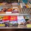 タイの人とコミュニケーションがとれないのは、本を読まないから。