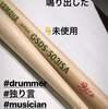 ★drums DJ masaki【愛用のdrumstick】★