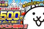 3500万ダウンロード記念イベント開催中!