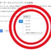 Google Analyticsのデータ保存期限を無期限にする方法