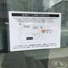 渋谷で休憩するなら 〜松濤カフェ〜