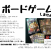 【告知】2017/06/17(土) 第22回ゲーム会