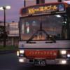 現行「ラブライブ!サンシャイン!!」ラッピングバス(東海バス2号車)運行ダイヤ(H29/6/16改正)