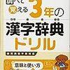 娘は遂にAnki(漢字学習)を自走。サピックスの復習方法も考える。