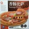 元宵节 冷凍ピザ