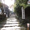 第23番「神護寺」二つの巨星が出会い、別れた舞台(京都府京都市)