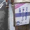 西成で暮らす。5日目 「肉離れ未満」