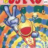 ラッキー!クッキー!八代亜紀!『とっても!ラッキーマン』【3分でわかる!ジャンプ漫画レビュー】