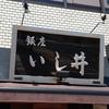 「銀座 いし井」中華せいろ@五反田店【店舗29杯目】【レビュー・感想】