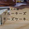 ちょっと大人の味 ブルーチーズチーズケーキを炊飯器で簡単に