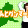 【新着動画】「ぐーんとグンマー!」自作MV作りまし太郎〜☆