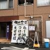 【今週のラーメン2076】 麺や でこ (川崎・武蔵小杉) 味噌そば