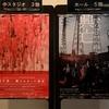 古川巧の美術行脚 塩田千春展を見た。 神奈川芸術劇場!