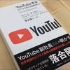 youtuberの成功する秘訣と海外YouTuberの成功事例が書いてある本