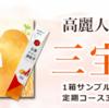【決定版】三宝美参の感想や口コミについて徹底調査