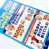 伊藤園|健康ミネラルむぎ茶「健康に、いい汗かこう!キャンペーン」