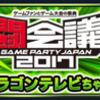 【モンスト】激戦!闘会議2017!!
