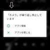 Zenfone Max m2 =カメラの不具合=