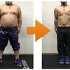 健康的に40kg痩せた40歳男性のダイエット成功談『121kgから40kg痩せたダイエット記録』