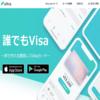 【アプリ】ウルトラペイ-こんど払い-後払いチャージ可能!