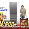 【比較】ジャパネットチャレンジデーで東芝冷蔵庫ベジータ(GR-T500GZ)は下取り価格で本当に安いのか?