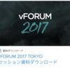 vFORUM 2017 オンライン編