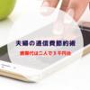 夫婦の通信費が高い方へお伝えする節約術【携帯代は二人で4千円台です!】